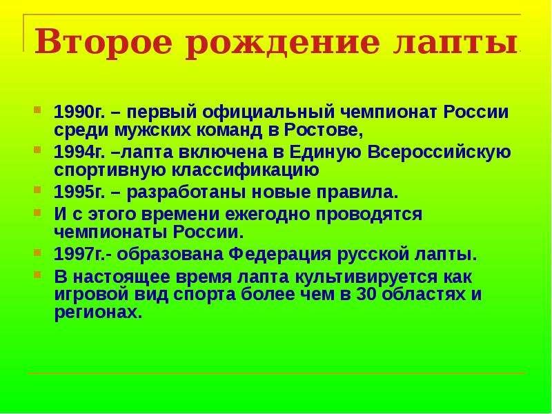 Второе рождение лапты 1990г. – первый официальный чемпионат России среди мужских команд в Ростове, 1