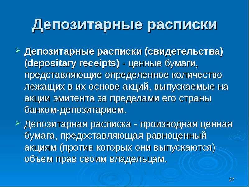 Депозитарные расписки Депозитарные расписки (свидетельства) (depositary receipts) - ценные бумаги, п