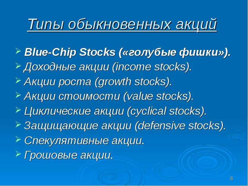 Типы обыкновенных акций Blue-Chip Stocks («голубые фишки»). Доходные акции (income stocks). Акции ро