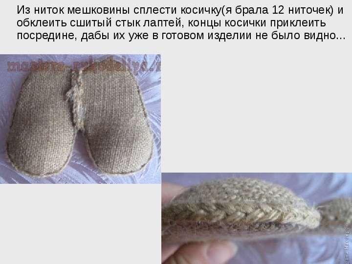 Как сшить лапти из ткани