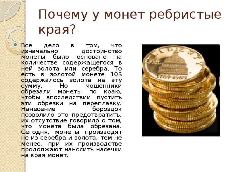 Интересные факты о деньгах - скачать презентацию.