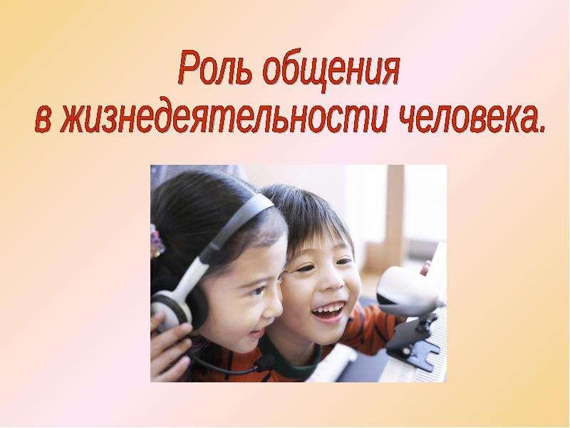 """""""Роль общения в жизнедеятельности человека"""" - презентации по Русскому языку"""