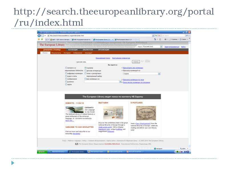 Образовательные ресурсы сети Интернет, слайд 11