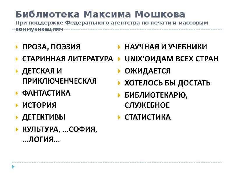 Библиотека Максима Мошкова При поддержке Федерального агентства по печати и массовым коммуникациям