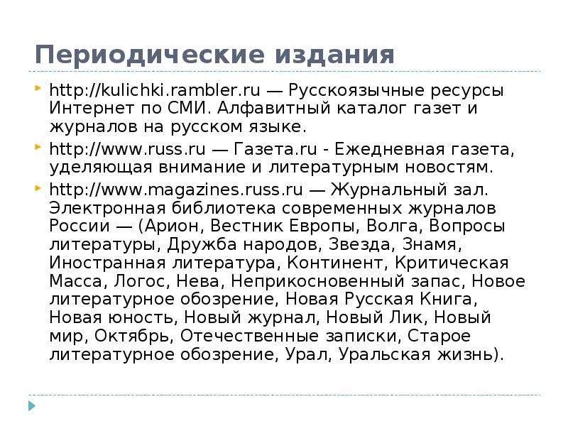 Периодические издания — Русскоязычные ресурсы Интернет по СМИ. Алфавитный каталог газет и журналов н
