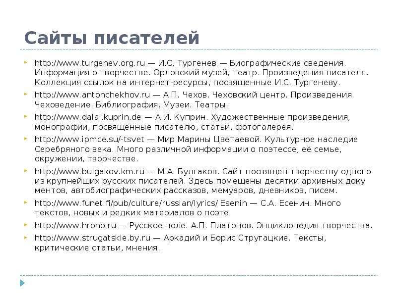 Сайты писателей — И. С. Тургенев — Биографические сведения. Информация о творчестве. Орловский музей