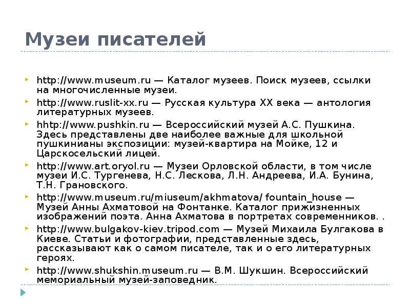Музеи писателей — Каталог музеев. Поиск музеев, ссылки на многочисленные музеи. — Русская культура X