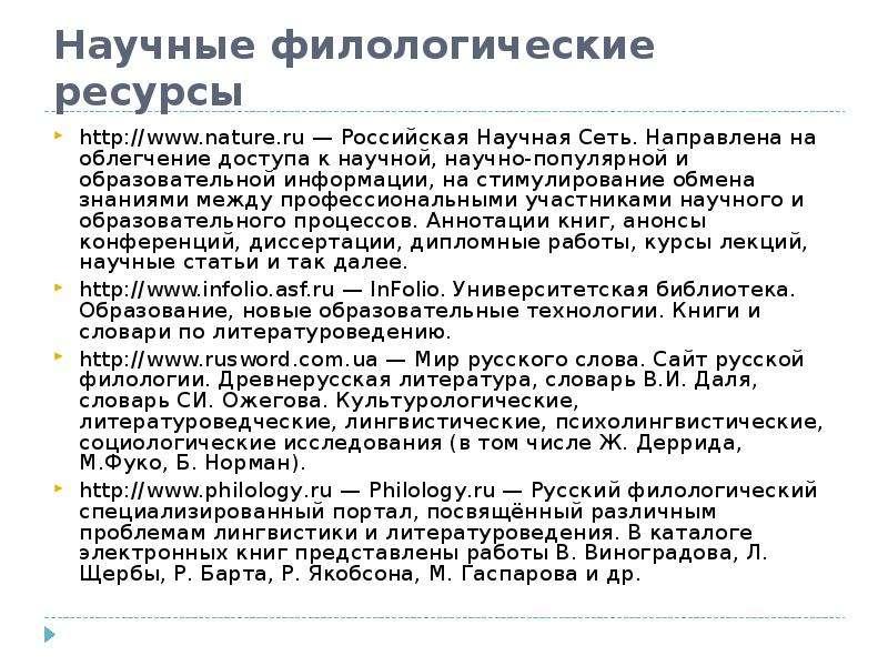Научные филологические ресурсы — Российская Научная Сеть. Направлена на облегчение доступа к научной