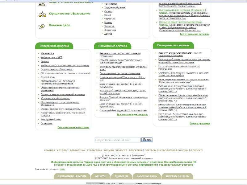 Образовательные ресурсы сети Интернет, слайд 19