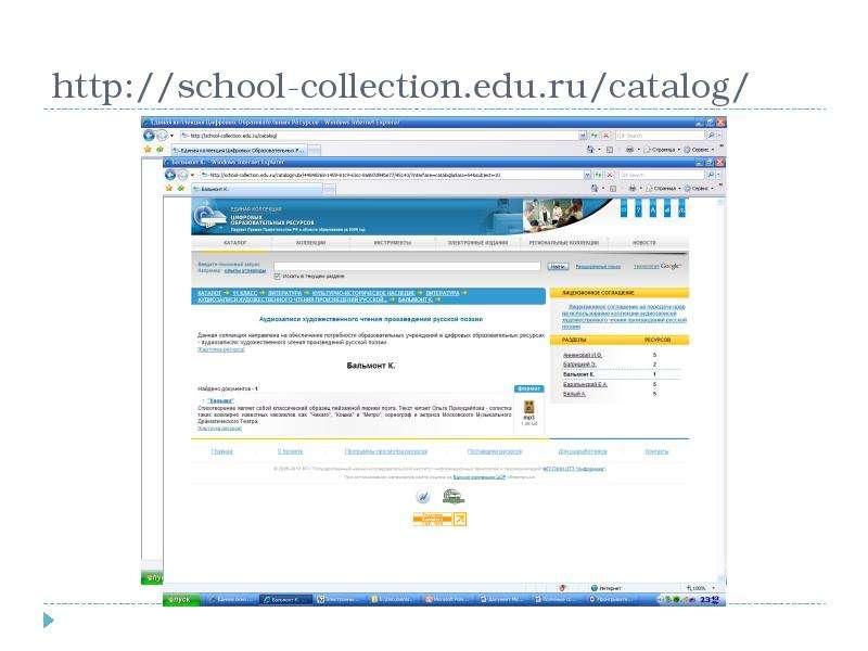 Образовательные ресурсы сети Интернет, слайд 20