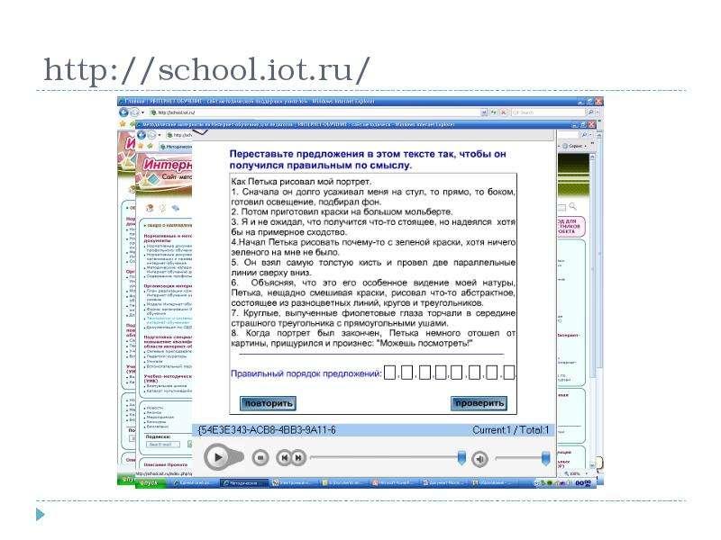 Образовательные ресурсы сети Интернет, слайд 21