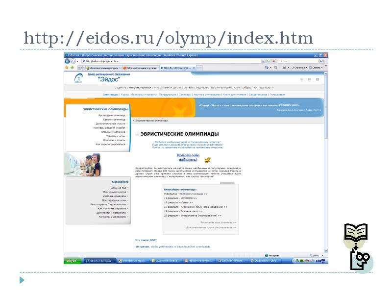 Образовательные ресурсы сети Интернет, слайд 22