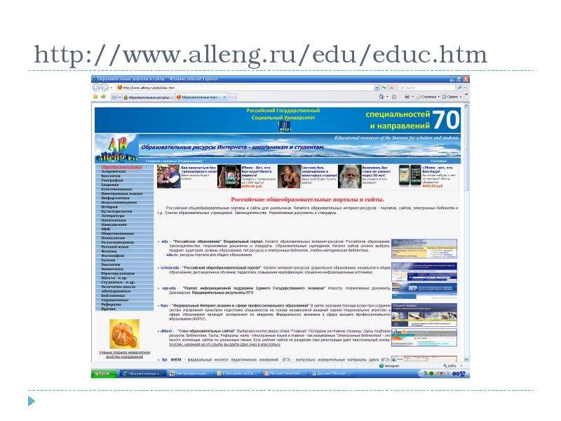 Образовательные ресурсы сети Интернет, слайд 23