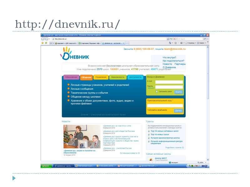 Образовательные ресурсы сети Интернет, слайд 25