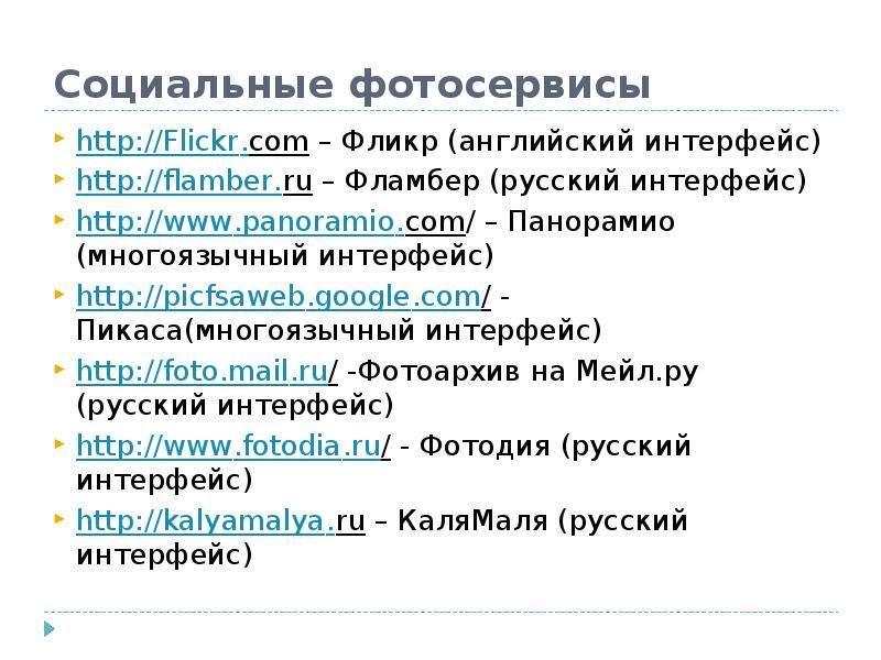 Социальные фотосервисы – Фликр (английский интерфейс) – Фламбер (русский интерфейс) – Панорамио (мно