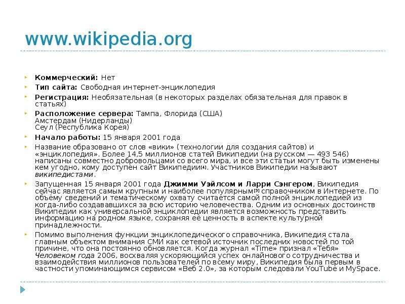 Коммерческий: Нет Тип сайта: Свободная интернет-энциклопедия Регистрация: Необязательная (в некоторы