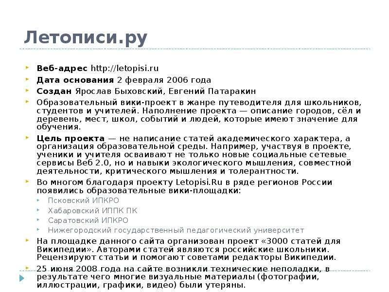 Летописи. ру Веб-адрес Дата основания 2 февраля 2006 года Создан Ярослав Быховский, Евгений Патараки