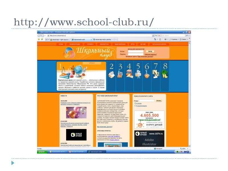 Образовательные ресурсы сети Интернет, слайд 35