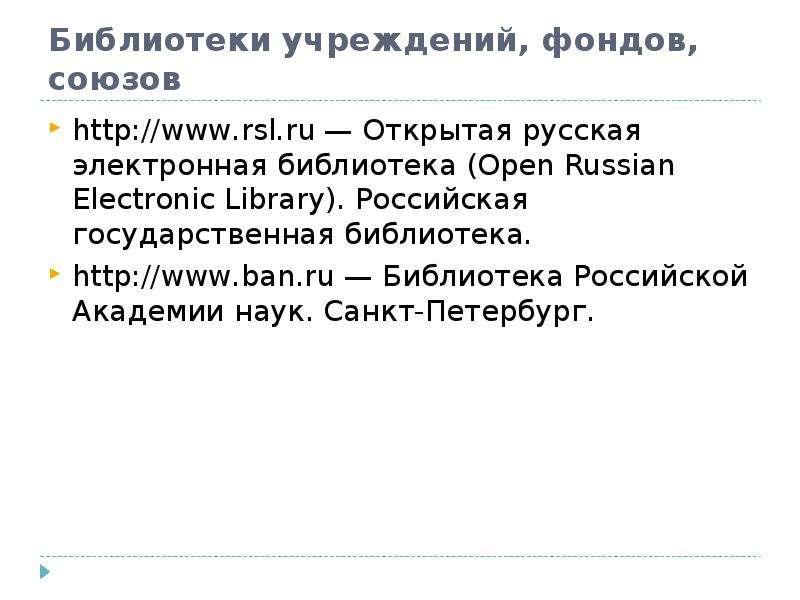 Библиотеки учреждений, фондов, союзов — Открытая русская электронная библиотека (Open Russian Electr