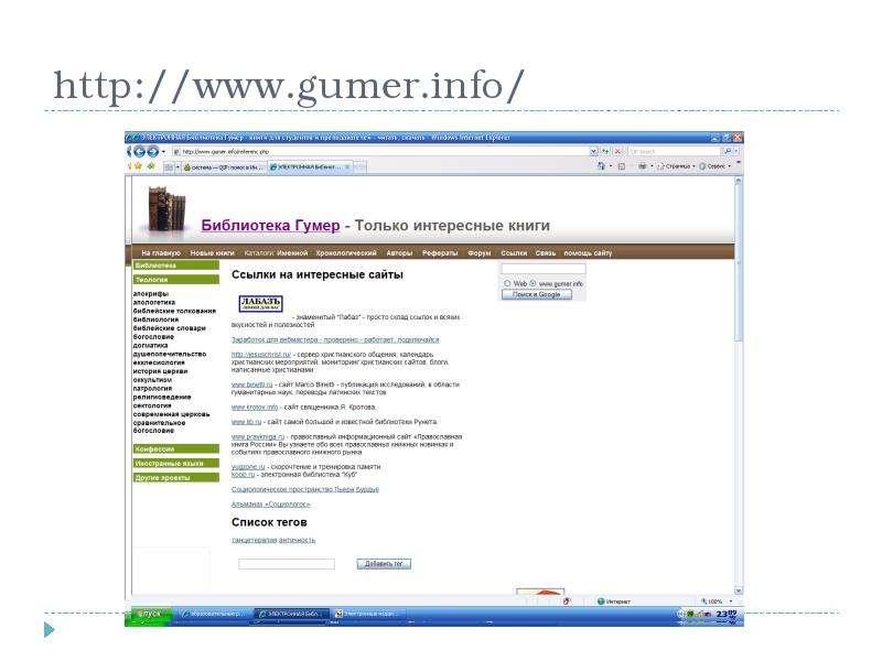 Образовательные ресурсы сети Интернет, слайд 7