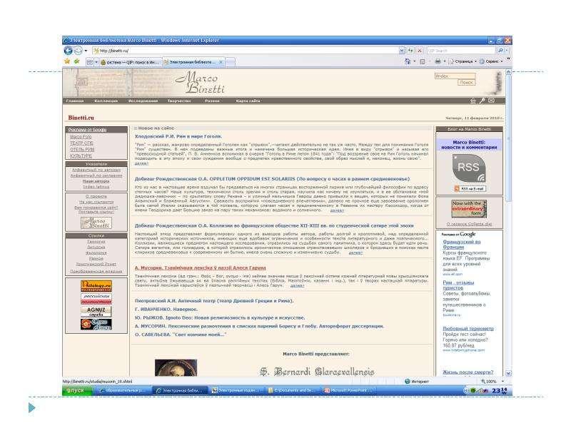 Образовательные ресурсы сети Интернет, слайд 8