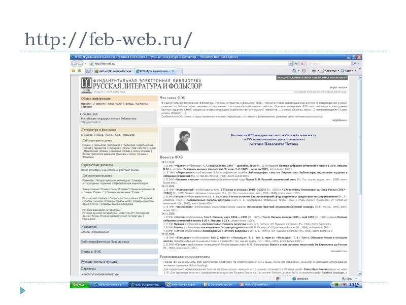 Образовательные ресурсы сети Интернет, слайд 9