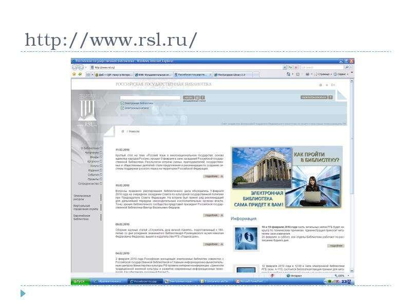 Образовательные ресурсы сети Интернет, слайд 10