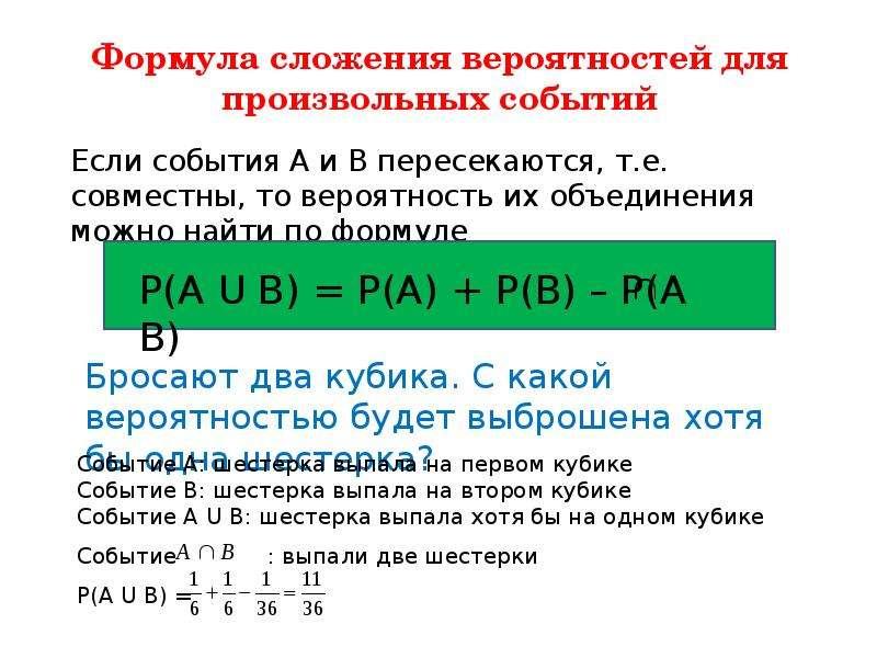 Формула сложения вероятностей для произвольных событий