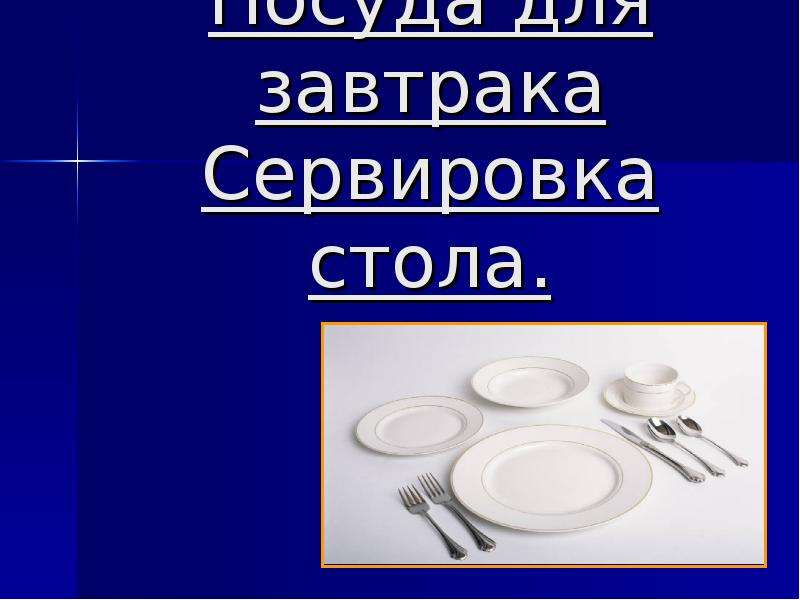 Презентация Посуда для завтрака Сервировка стола.