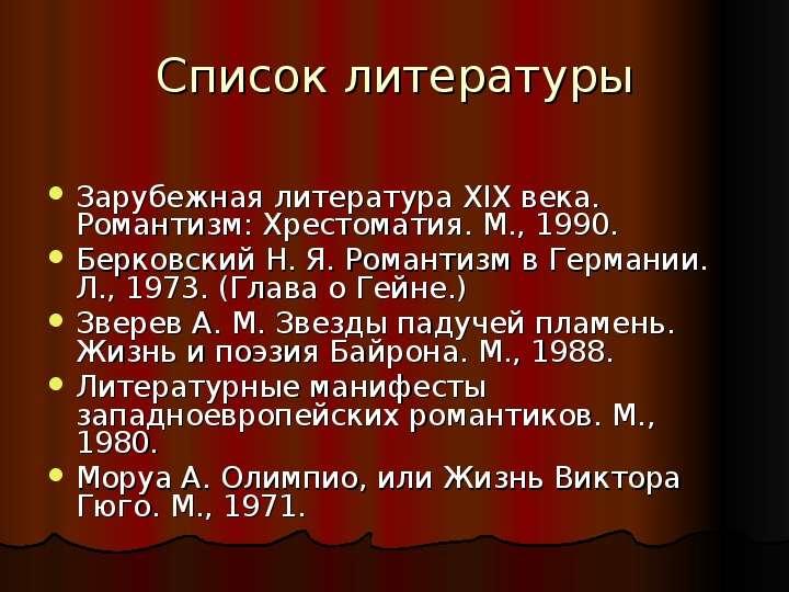История западноевропейской литературы