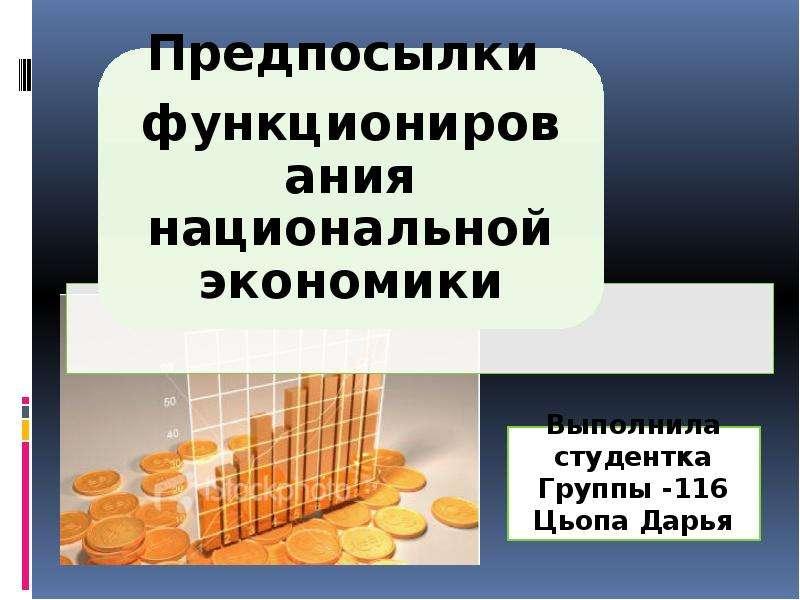 Презентация Предпосылки функционирования национальной экономики