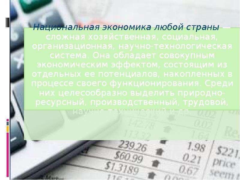 Предпосылки функционирования национальной экономики, слайд 2