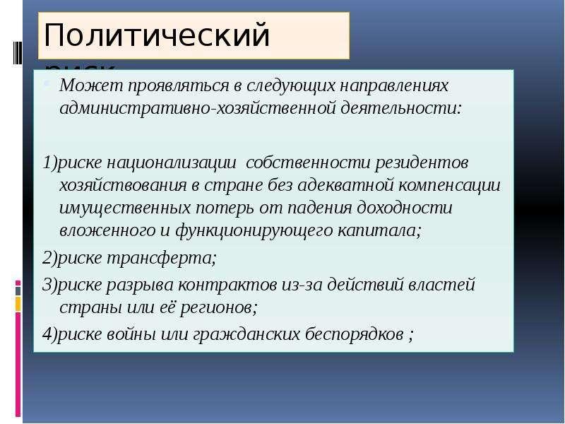 Политический риск Может проявляться в следующих направлениях административно-хозяйственной деятельно