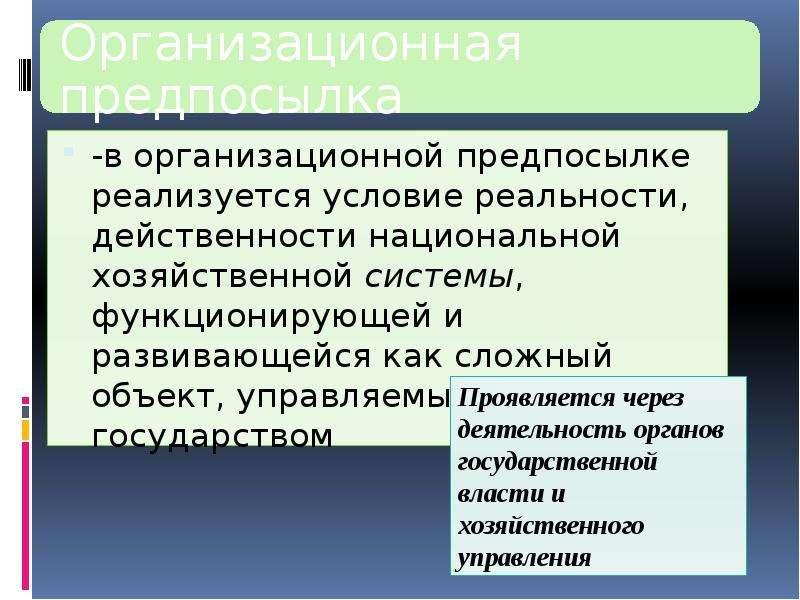-в организационной предпосылке реализуется условие реальности, действенности национальной хозяйствен