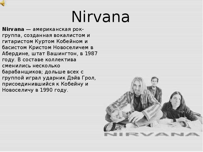 Nirvana - презентация по музыке