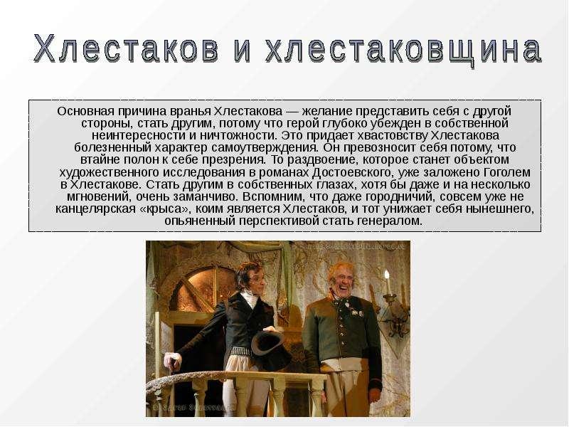 Хлестаков знакомства писателем хвалился с каким
