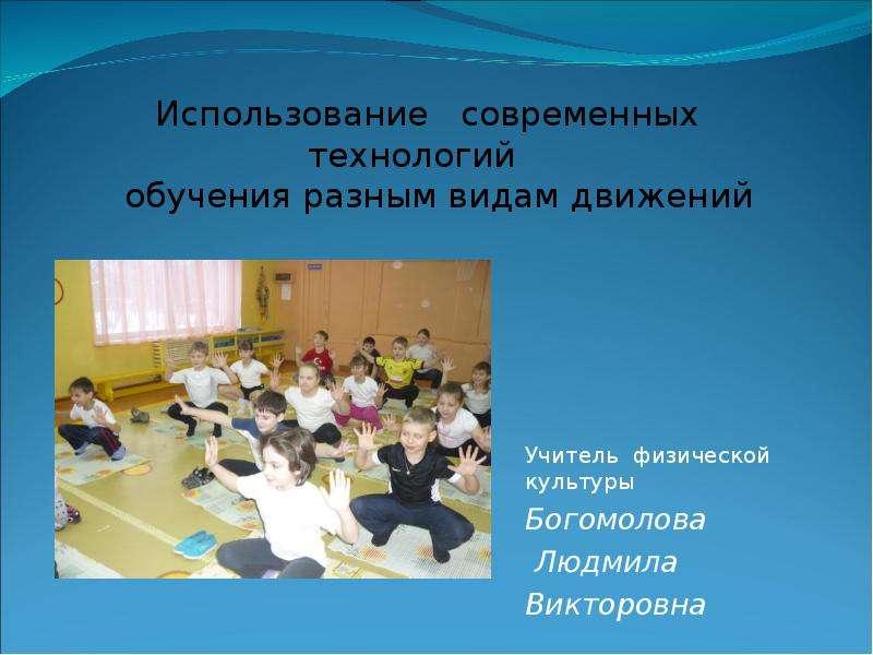 Презентация Учитель физической культуры Богомолова Людмила Викторовна