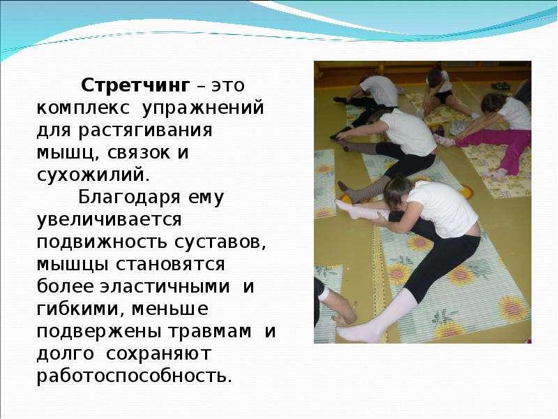 Учитель физической культуры Богомолова Людмила Викторовна, слайд 2