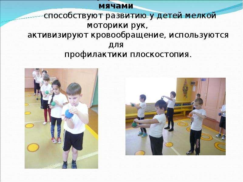 Комплексы упражнений с массажными мячами способствуют развитию у детей мелкой моторики рук, активизи