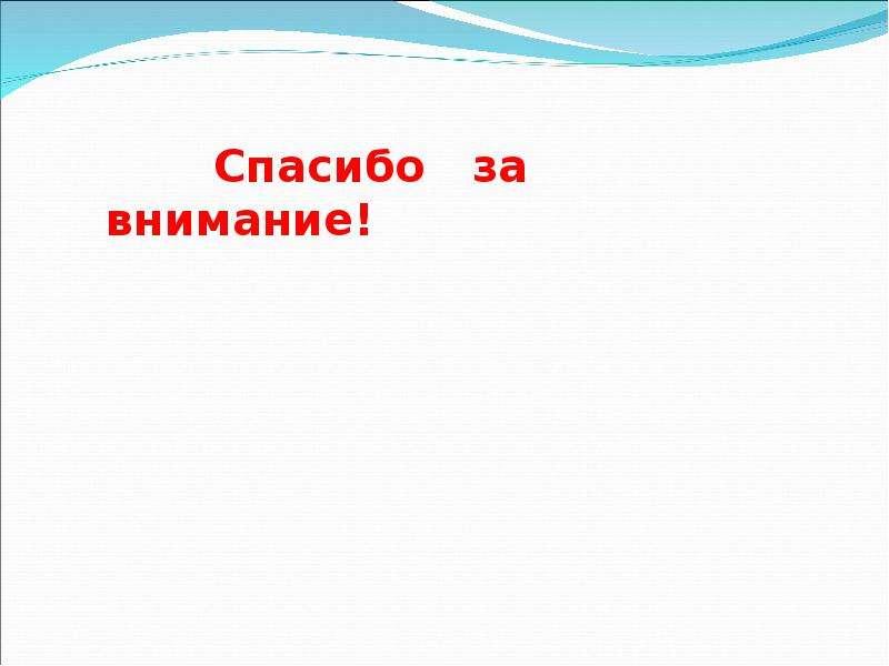 Учитель физической культуры Богомолова Людмила Викторовна, слайд 14