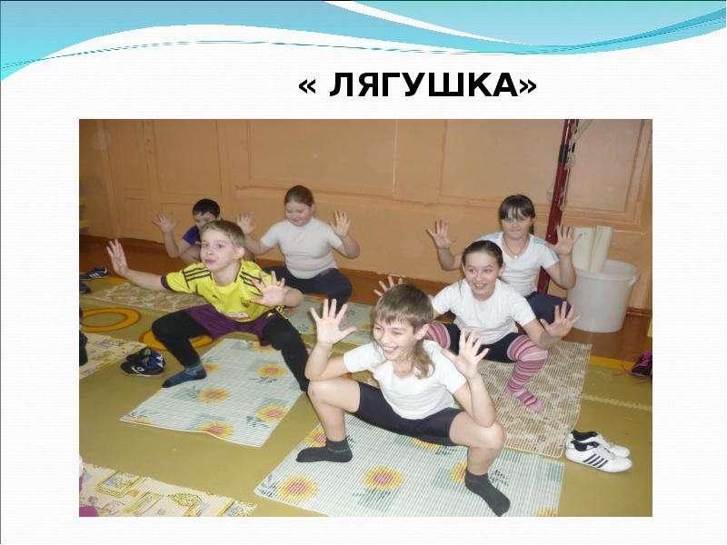 Учитель физической культуры Богомолова Людмила Викторовна, слайд 3