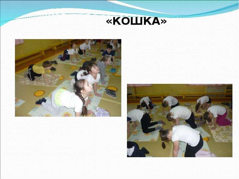Учитель физической культуры Богомолова Людмила Викторовна, слайд 8