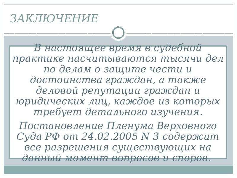 лежали постановление верховного суда по делам о защите чести и достоинства граждан воспоминаний