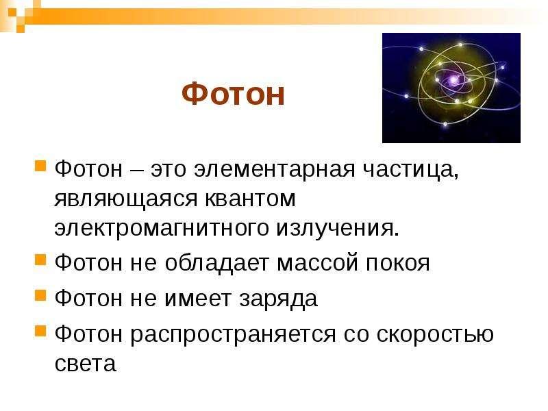 Волновыми свойствами обладает фотон