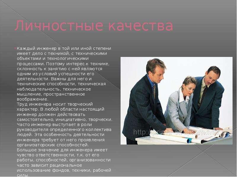 Презентацию на тему профессии инженер