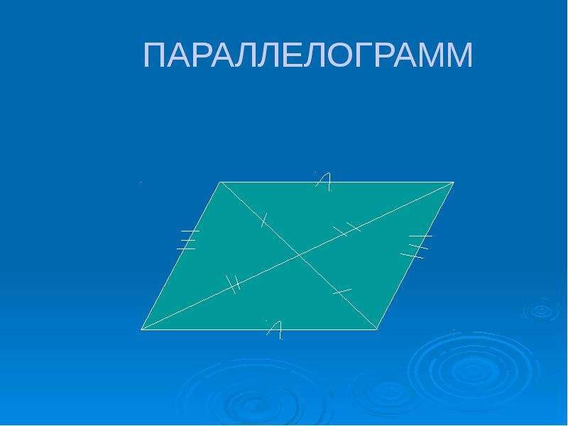 Картинка параллелограмма, коллеге
