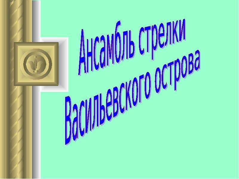 """На тему """"Ансамбль стрелки Васильевского острова"""""""