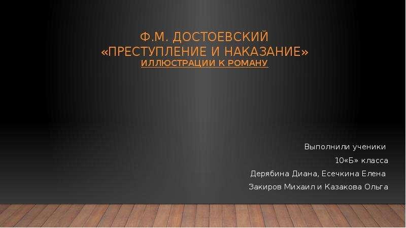 Презентация Преступление и наказание Достоевского