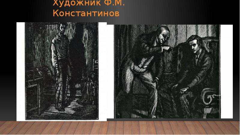Художник Ф. М. Константинов