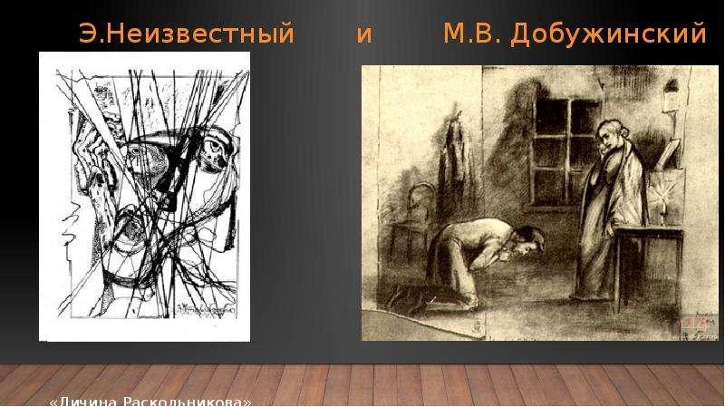 Э. Неизвестный и М. В. Добужинский «Личина Раскольникова» Раскольников у Сони (интерпретация)